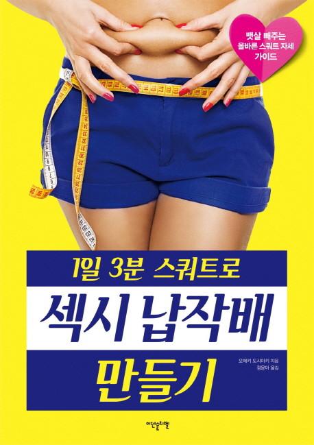 ダイエット韓国版書籍出版 1일 3분 스쿼트로 섹시 납작배 만들기