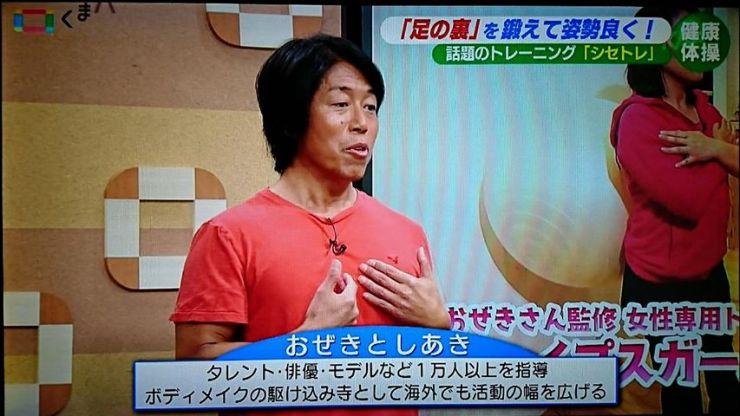 ボディメイク 尾関紀篤 Shapes シェイプス